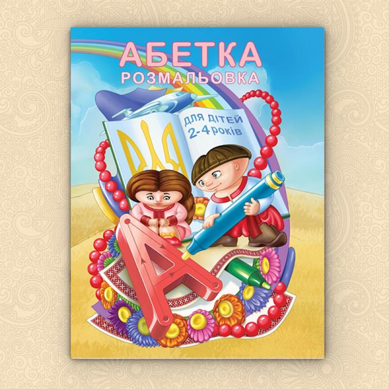 Азбука - раскраска украинская