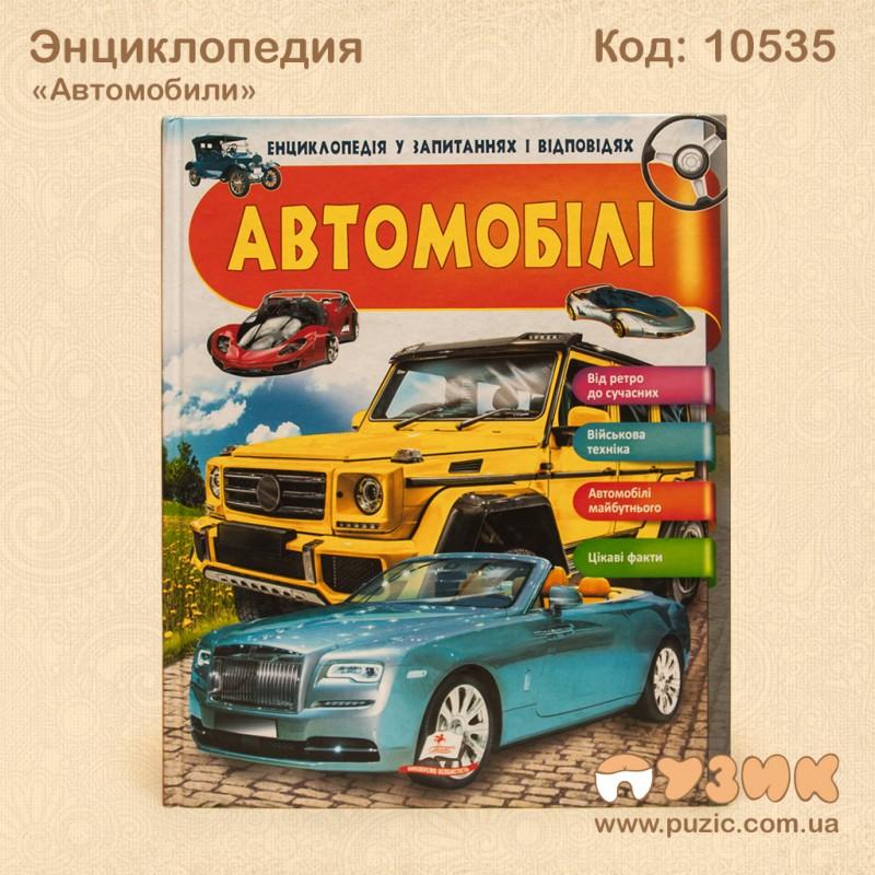 Энциклопедия «Автомобили»