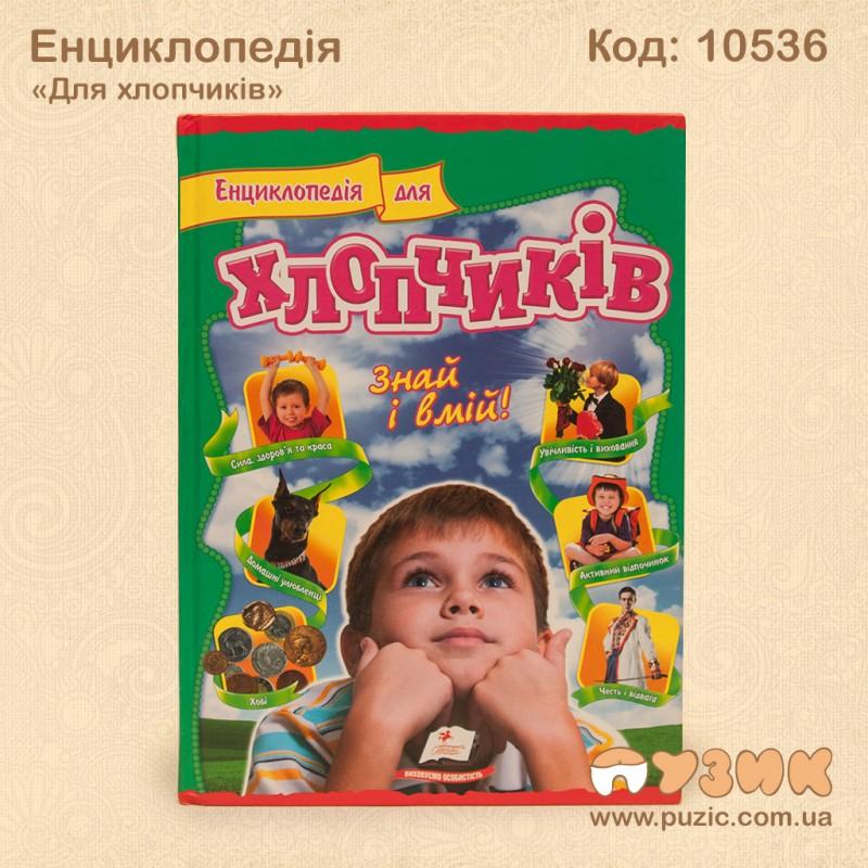 Енциклопедія «Для хлопчиків»