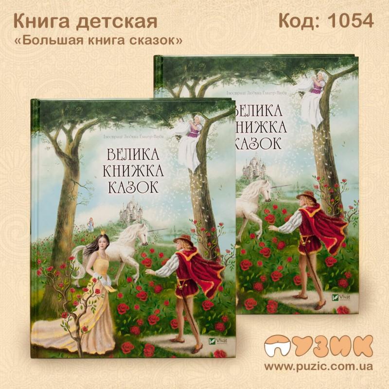 Книга детская Большая книга сказок