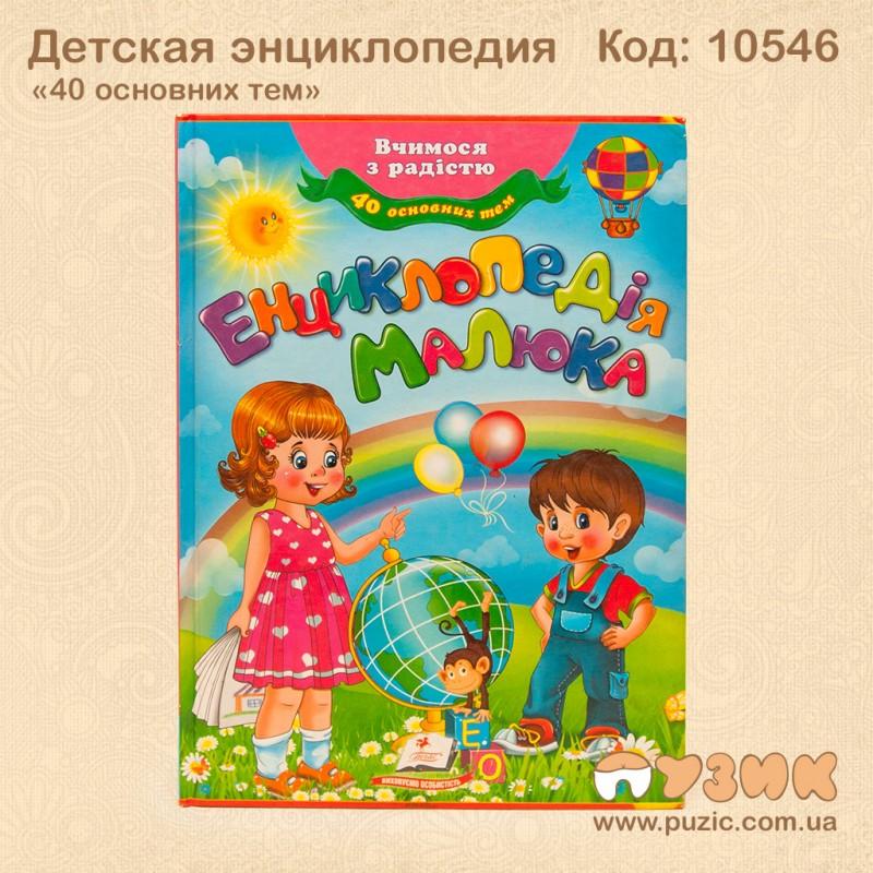 Енциклопедія малюкам (40 основних тем)