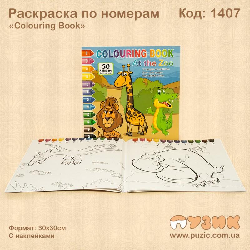 Раскраска по номерам - puzic.com.ua