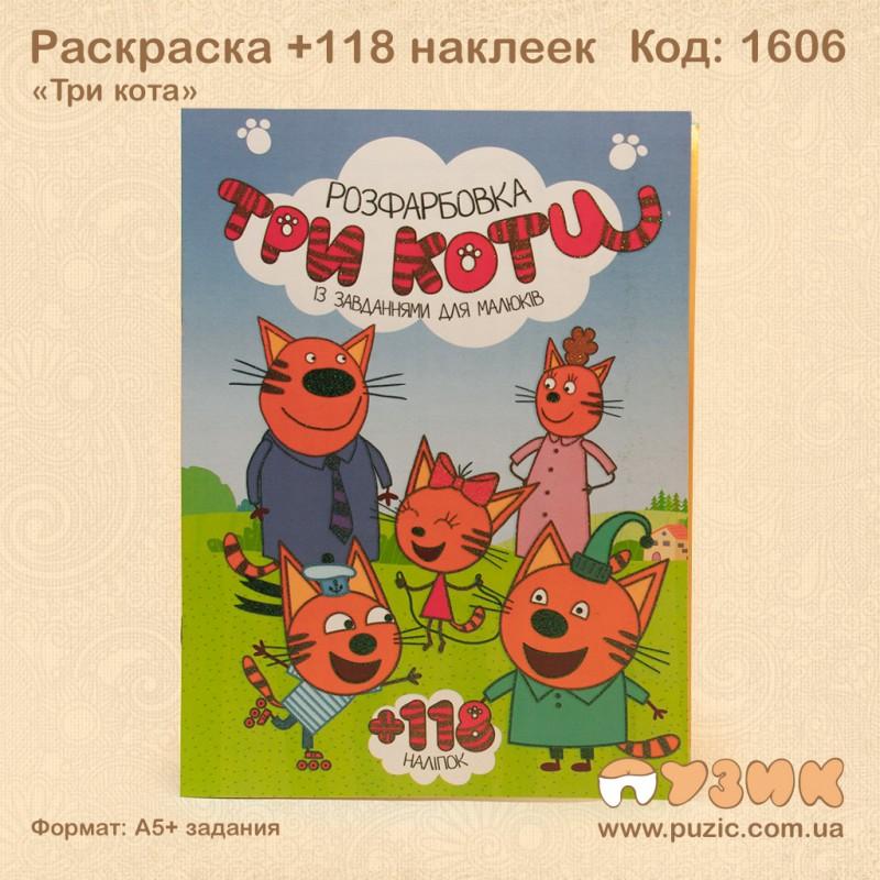 Раскраска Три кота +118 наклеек