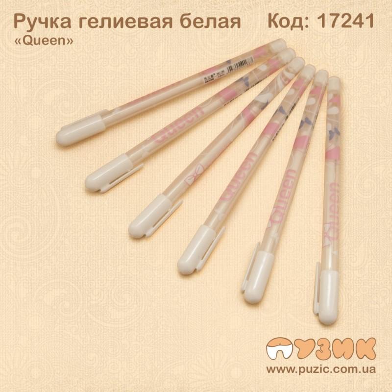 Ручка гелиевая белая