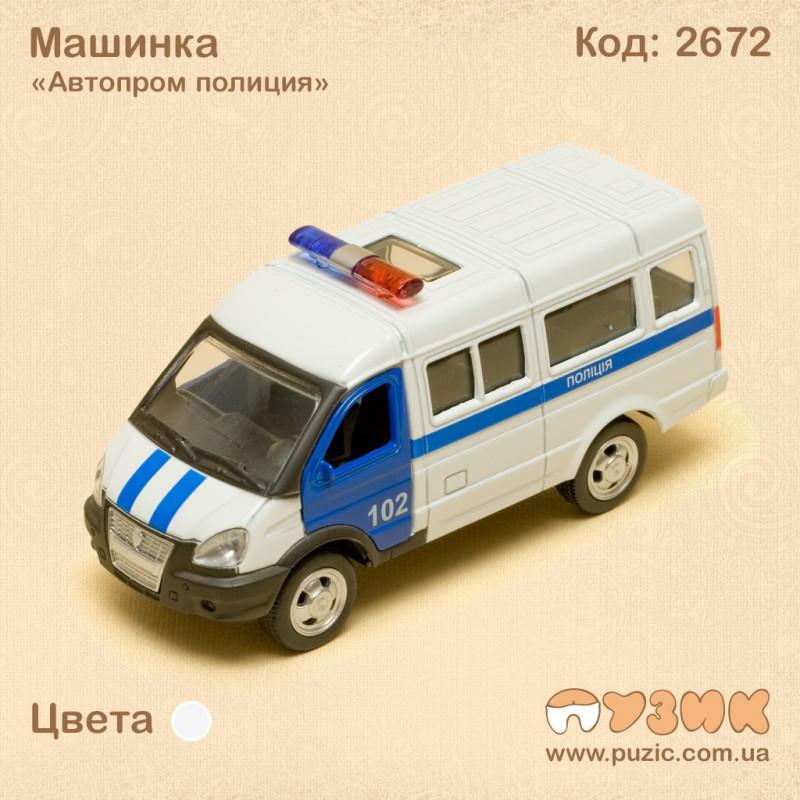 Машинка Автопром полиция