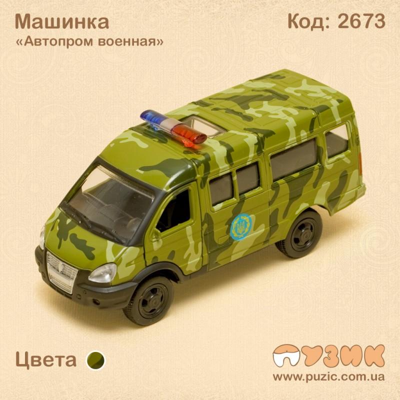 Машинка Автопром военная