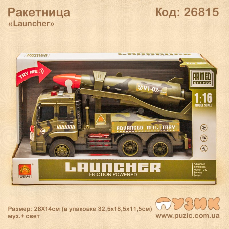 Ракетница Launcher