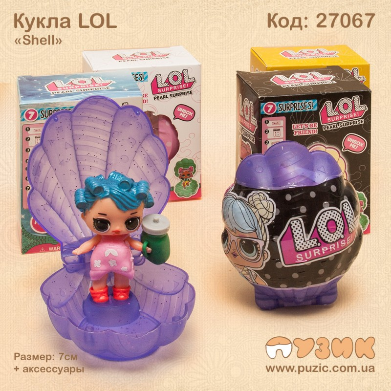 Кукла LOL в ракушке Glitter Shell