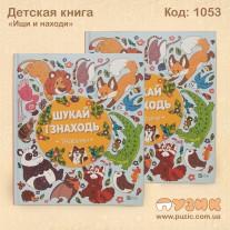 """Детская книга """"Ищи и находи"""" животных"""