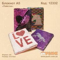 Блокнот с иллюстрированными пайетками А5
