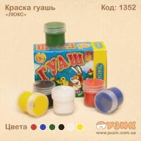 "Краски гуашь ""ЛЮКС"" 6 цветов"