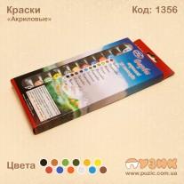 """Краски акриловые """"LKC"""" 12 цветов"""