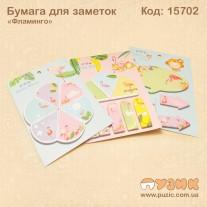 """Бумага для заметок """"Фламинго/Единорог"""""""