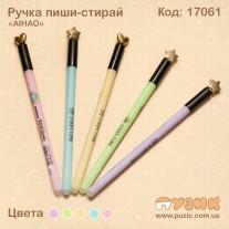 "Ручка пиши стирай ""Сердце, звезда"""