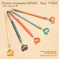 Ручка гелиевая «All I need is ♥» AIHAO