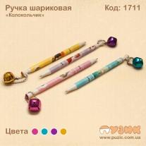 Ручка шариковая «Колокольчик»