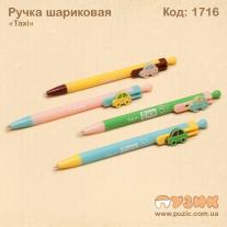 """Ручка шариковая """"Taxi"""""""