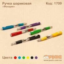 "Ручка шариковая ""Фонарик"""