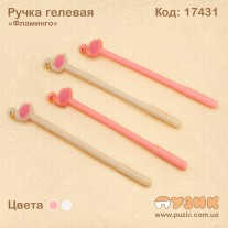 "Гелиевая ручка ""Фламинго"""