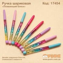 """Ручка """"Плавающие блестки"""""""