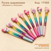 """Ручка """"Фламинго"""" с плавающими блестками"""