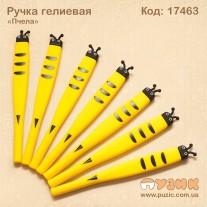 """Гелиевая ручка """"Пчела"""""""