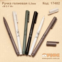 Ручка гелиевая 0,5мм