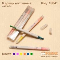 Набор маркеров для выделения текста AIHAO (двусторонние)