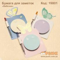 """Бумага для заметок """"Бабочка"""" с ручкой"""