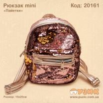 """Рюкзак mini """"Пайетки"""""""