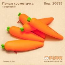 """Пенал силиконовый """"Морковка"""""""