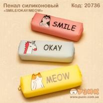 """Пенал косметичка """"MEOW/SMILE/OKAY"""" силиконовый"""