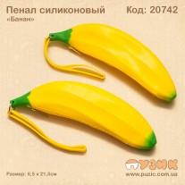 """Пенал силиконовый """"Банан"""""""