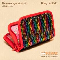 """Пенал """"Пайетки"""" двойной (2 молнии)"""