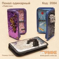 """Пенал """"Пайетки"""" одинарный (1 молния)"""