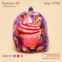 Рюкзак 3D пирожное