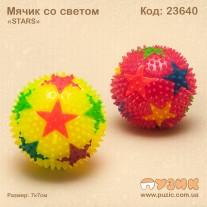 "Мячик со светом ""STARS"""