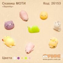 "SQUISHY ""МОТИ"" сквиши"