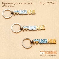 "Брелок ""I♥Ukraine"""