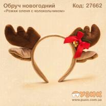 """Обруч новогодний """"Рожки оленя с колокольчиком"""""""