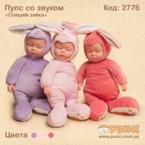 """Кукла пупс """"Спящий зайка"""""""