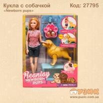 Кукла с беременной собачкой