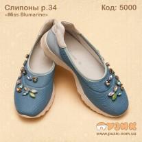 "Слипоны ""Miss Blumarine"" р-р 34"