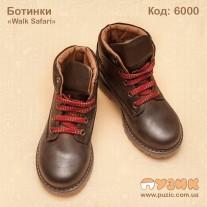 Ортопедические ботинки Walk Safari (унисекс)