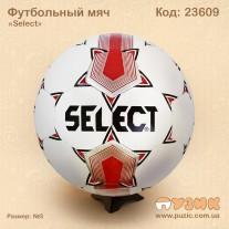 """Футбольный мяч """"SELECT"""""""
