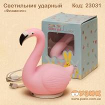 """Светодиодный светильник """"Фламинго"""" ударный"""