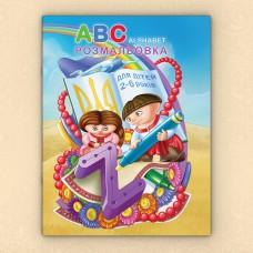 Английская  азбука - раскраска английская для детей от 2 до 6 лет