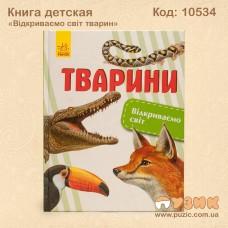 "Книга развивающая ""Світ тварин"""
