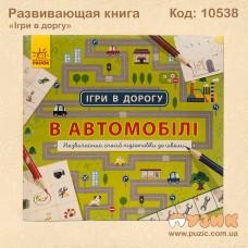 """Развивающая книга """"Ігри в дорогу"""" в машине"""
