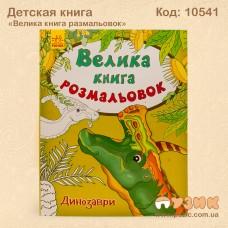 """Велика книга розмальовок """"Динозаври"""""""